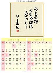 サラリーマン川柳カレンダー1