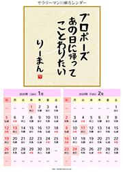 サラリーマン川柳カレンダー2