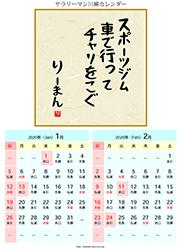 サラリーマン川柳カレンダー3