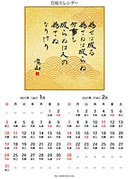 上杉鷹山/名言・色紙カレンダー