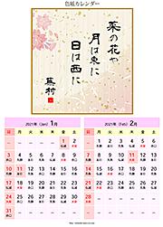 与謝蕪村/俳句・色紙カレンダー