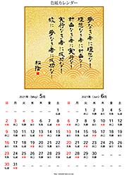 吉田松陰/名言・色紙カレンダー