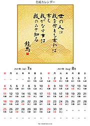坂本龍馬/名言・色紙カレンダー