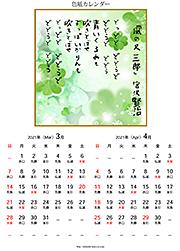 宮沢賢治/詩・色紙カレンダー