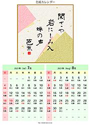 松尾芭蕉/俳句・色紙カレンダー