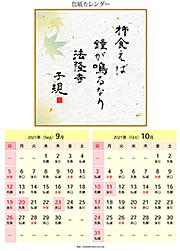 正岡子規/俳句・色紙カレンダー