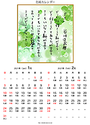 谷川俊太郎/詩・色紙カレンダー