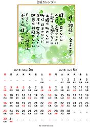 金子みすゞ/詩・色紙カレンダー
