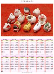 十二支カレンダー