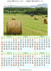 季節のカレンダー 牧草ロール