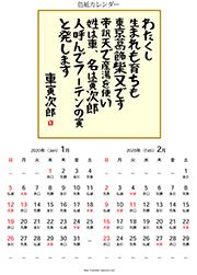 寅さん口上カレンダー
