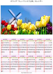 オランダ「キューケンホフ公園」カレンダー