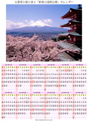 五重塔と桜と富士カレンダー
