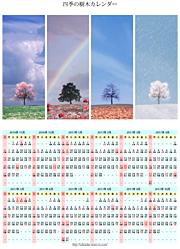 四季の樹木カレンダー