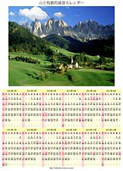 山と牧歌的風景カレンダー