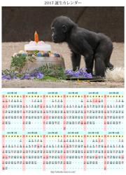 誕生カレンダー