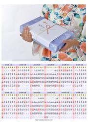 熨斗と水引カレンダー